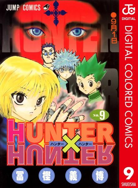 HUNTER×HUNTER カラー版 9