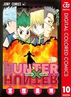 HUNTER×HUNTER カラー版 10