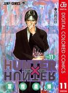 HUNTER×HUNTER カラー版 11