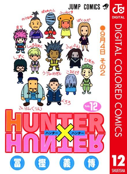 HUNTER×HUNTER カラー版 12