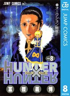 HUNTER×HUNTER モノクロ版 8