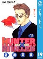 HUNTER×HUNTER モノクロ版 19