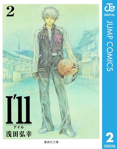I'll 〜アイル〜 2