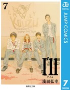 I'll 〜アイル〜 7