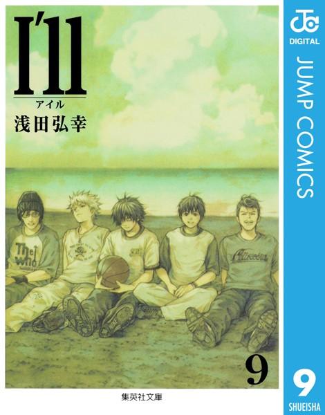 I'll 〜アイル〜 9