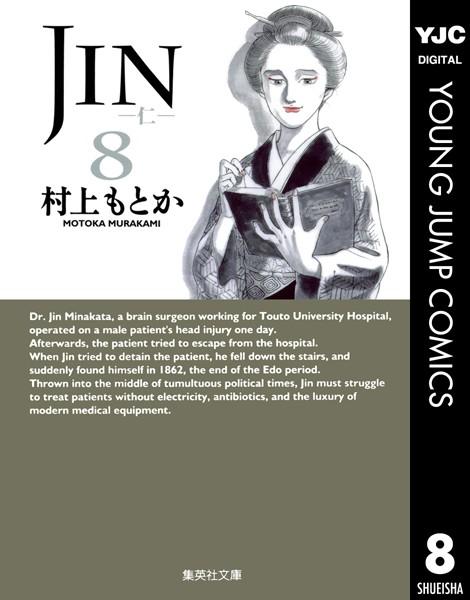 JIN―仁― 8