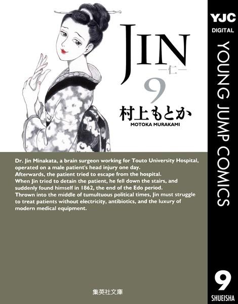 JIN―仁― 9