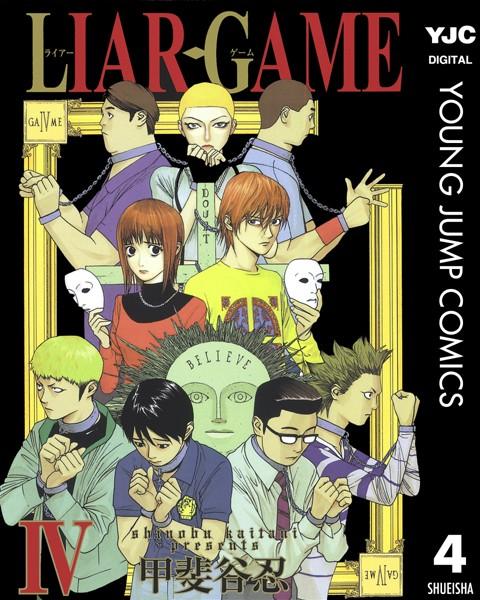 LIAR GAME 4