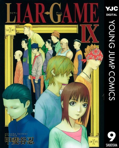 LIAR GAME 9