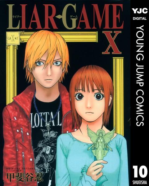 LIAR GAME 10
