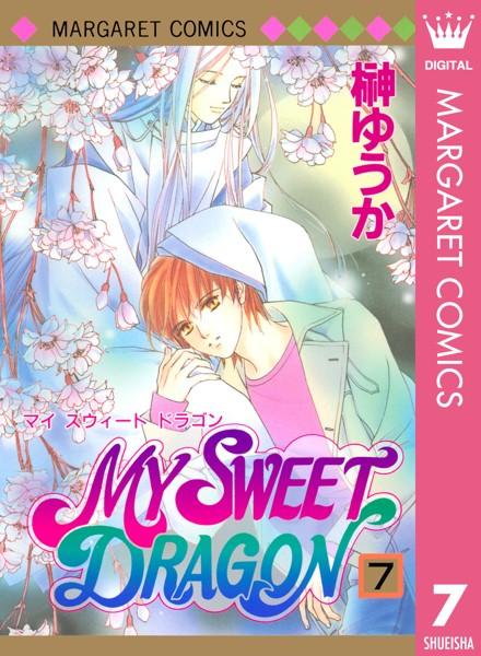 MY SWEET DRAGON 7