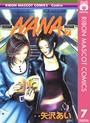 NANA―ナナ― 7