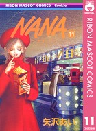 NANA―ナナ― 11