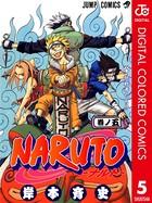 NARUTO―ナルト― カラー版 5