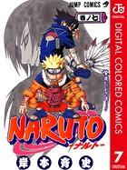 NARUTO―ナルト― カラー版 7
