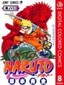 NARUTO―ナルト― カラー版 8