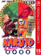 NARUTO―ナルト― カラー版 15