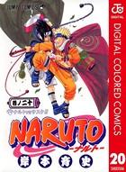 NARUTO―ナルト― カラー版 20
