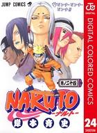 NARUTO―ナルト― カラー版 24