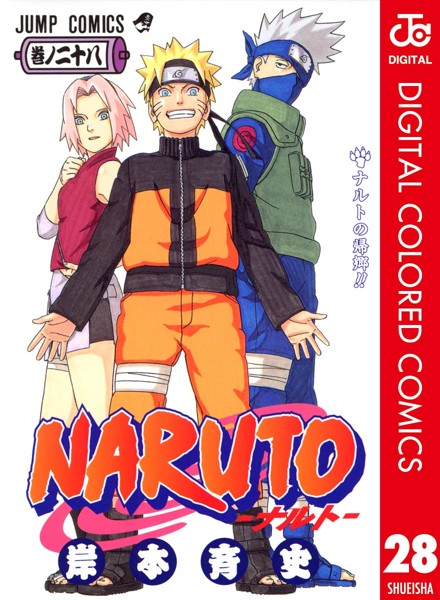 NARUTO―ナルト― カラー版 28