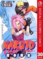 NARUTO―ナルト― カラー版 30