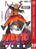 NARUTO―ナルト― カラー版 33