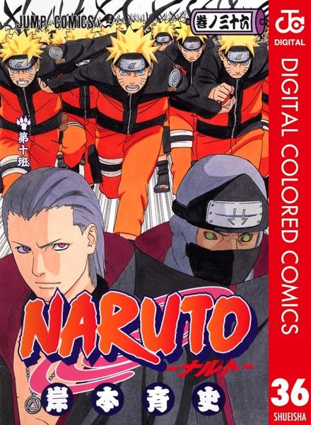 NARUTO―ナルト― カラー版 36