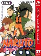 NARUTO―ナルト― カラー版 37
