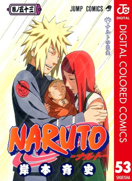NARUTO―ナルト― カラー版 53
