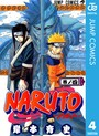 NARUTO―ナルト― モノクロ版 4
