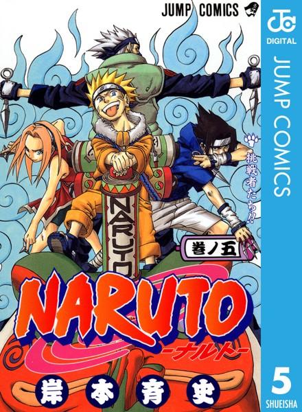 NARUTO―ナルト― モノクロ版 5