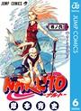 NARUTO―ナルト― モノクロ版 6