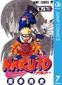 NARUTO―ナルト― モノクロ版 7
