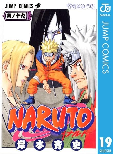 NARUTO―ナルト― モノクロ版 19