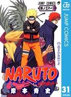NARUTO―ナルト― モノクロ版 31