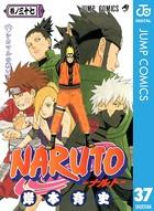 NARUTO―ナルト― モノクロ版 37