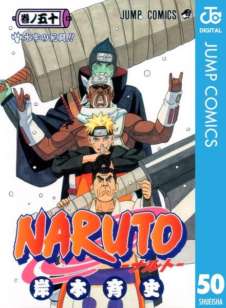 NARUTO―ナルト― モノクロ版 50