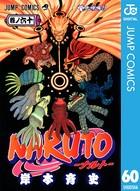 NARUTO―ナルト― モノクロ版 60