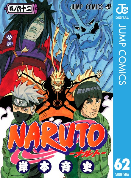 NARUTO―ナルト― モノクロ版 62