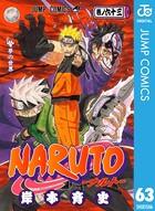 NARUTO―ナルト― モノクロ版 63
