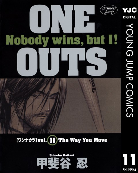 ONE OUTS 11