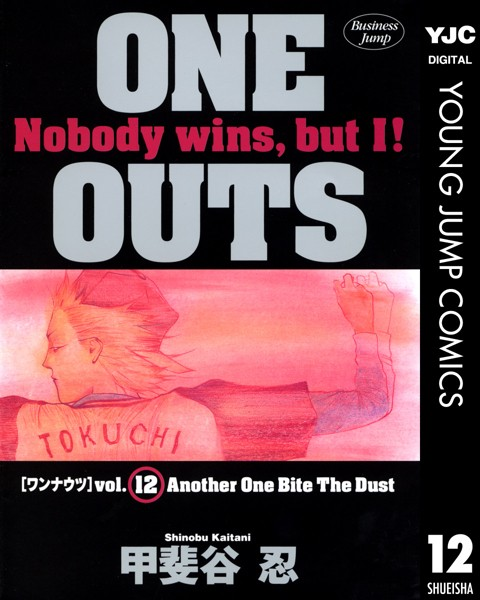 ONE OUTS 12
