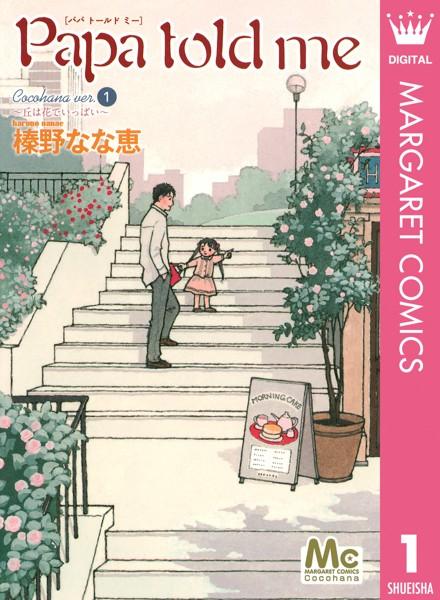 Papa told me Cocohana ver.1 〜丘は花でいっぱい〜