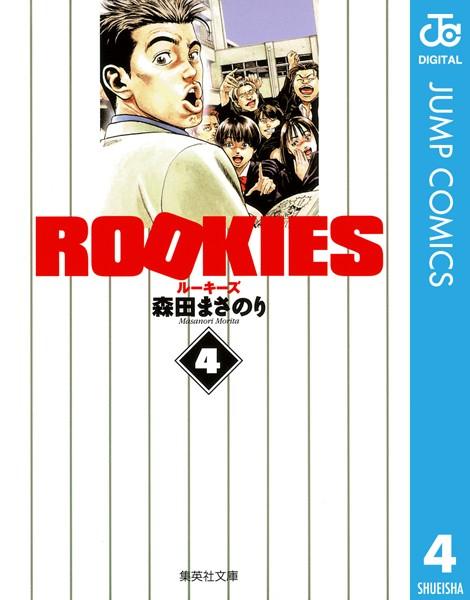 ROOKIES 4