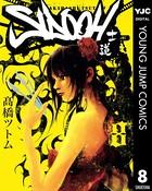 SIDOOH―士道― 8