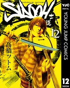 SIDOOH―士道― 12