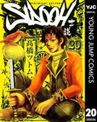 SIDOOH―士道― 20