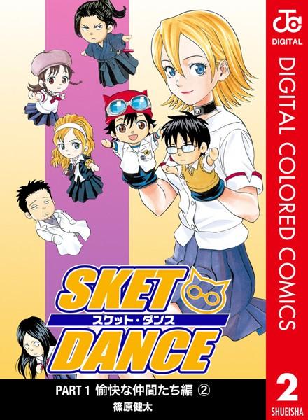 SKET DANCE カラー版 愉快な仲間達編 2