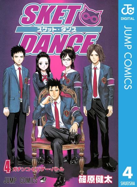 SKET DANCE モノクロ版 4