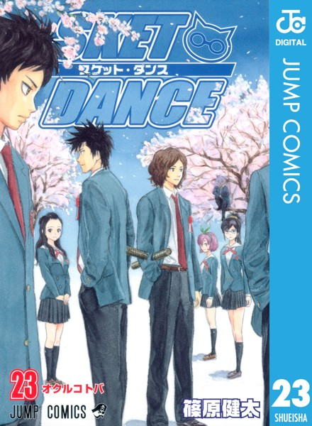 SKET DANCE モノクロ版 23